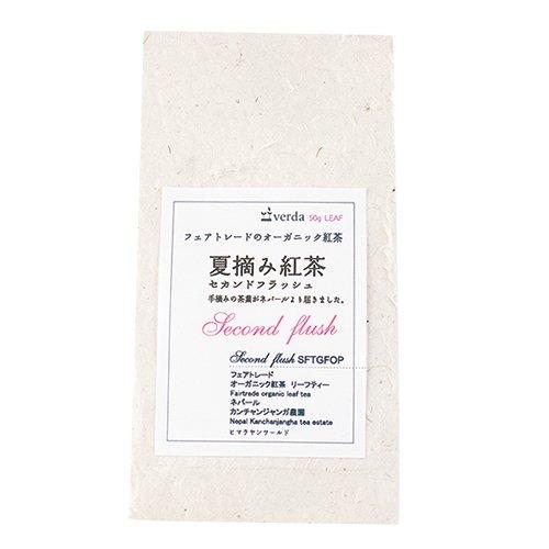 2019セカンドフラッシュ・夏摘み紅茶