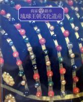 琉球王朝文化遺産