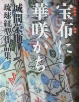 宝布に花咲かち 城間栄順 琉球紅型作品集