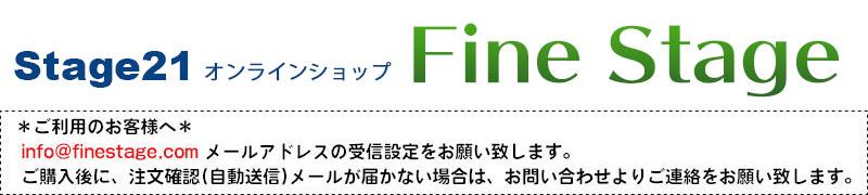 Stage21オンラインショップ  Fine Stage