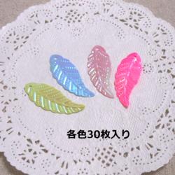 葉っぱスパンコールBアソート
