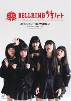 BELLRING少女ハート写真集+DVD Photograph collection and DVD『AROUND THE WORLD』