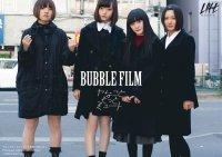 ヤなことそっとミュート写真集+DVD vol.1「BUBBLE FILM」