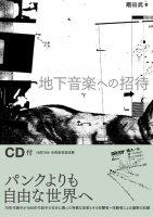 地下音楽への招待(著:剛田武)