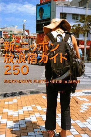放浪宿ガイドシリーズvol.4『新・ニッポン放浪宿ガイド250』