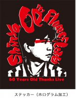 【大江慎也(THE ROOSTERS)】『60 Years Old Thanks Live』缶バッジ&ステッカー・セット