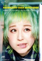 八月ちゃん(おやすみホログラム)アーティストブック〜卒業制作で「アイドル」を題材にした美大生が本物のアイドルになった
