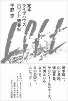定本 ライブハウス「ロフト」青春記|平野悠