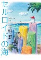 【平野悠 書籍セット販売】『セルロイドの海』+『定本 ライブハウス「ロフト」青春記』【特典付き】