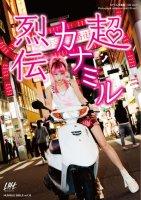 「超カナミル烈伝」(CD 付)