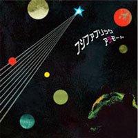 フジファブリック/ 2nd mini アルバム『アラモード』