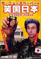 ザ・ニュースペーパーの 笑国日本 〜I Laugh Japan〜