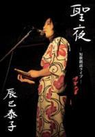 辰巳泰子DVD「聖夜 一短歌朗読ライブ一」