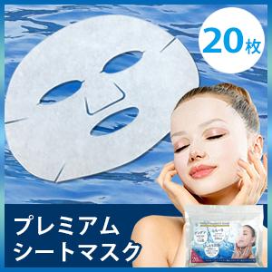 プレミアムシートマスク20枚入り(プラセンタ・ヒアルロン酸・コラーゲン)