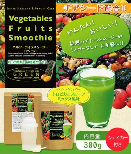 Vegetables Fruits Smoothie ヘルシーライフスムージー(グリーン)トロピカルフルーツミックス味 300g 日…