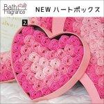 NEWハートボックス(ピンクのバラ入浴剤・バスフレグランス)