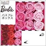 Barbie バスフレボックス(バービー・バラ入浴剤・バスフレグランス)