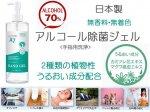 アルコール70% 除菌ハンドジェル(細菌、ウイルス、消毒、感染予防に)日本製