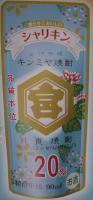 キンミヤ焼酎 シャリキンパウチ 20゜ 90ml