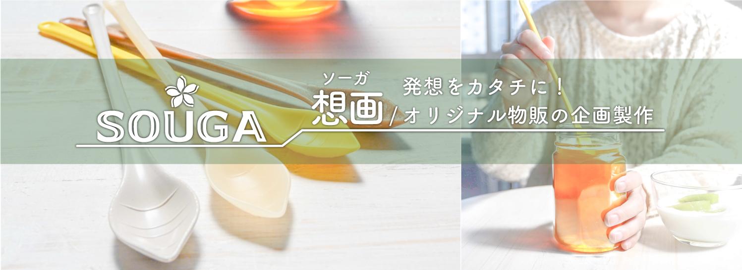発想をカタチに!商品企画(生活雑貨)【SOUGA 想画】