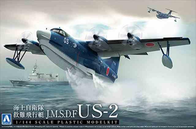 1/144 海上自衛隊 救難飛行艇 US-2/アオシマ011843/