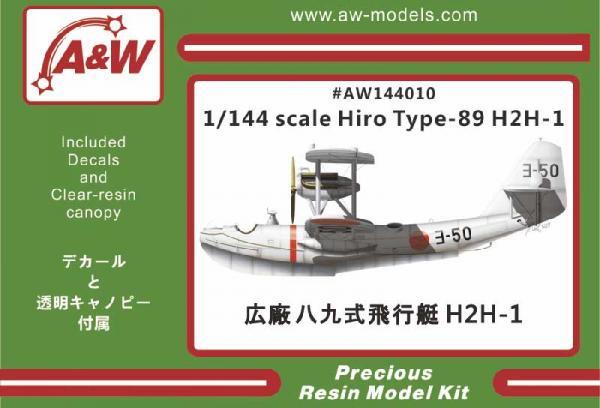 1/144 広廠 八九式飛行艇H2H1/A&W144021/