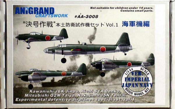 "1/144 ""決号作戦""本土防衛試作機セットVol.1(日本帝国海軍機編)/アニ ..."
