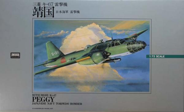 爆撃機 靖国 飛竜 1/72 キ-67 日...