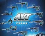 AVT(低振動)シリーズ