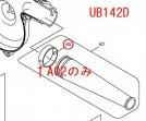 ジョイント ノズルアッセンブリ付属品 UB142D,UB182D等標準付属