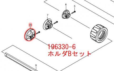 ピストンCアッセンブリ ホルダBセット品(196330-6)付属品