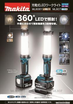 18/14.4V充電式LEDワークライトML806Y