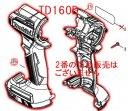 TD160D用ハウジングセット品