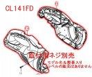 CL141FD用ハウジングセット品