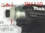 TD111D用 バンパ