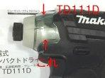 TD111D用 ハンマーケースカバー