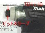 TD111D用 ビットスリーブ
