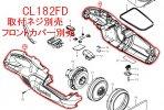 CL182FD用ハウジングセット品