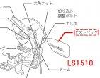 ダストバッグアッセンブリ LS1510,UB1100等対応