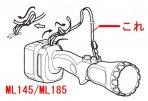肩掛けストラップ ML145/ML185等標準付属品