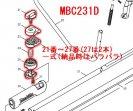 MBC231D用 ハンドルホルダと周辺部品一式