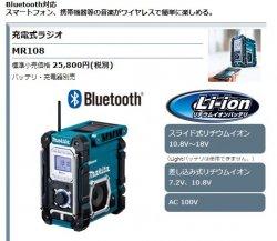 充電式ラジオMR108(本体のみ・青黒)