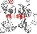 日立 WH14DBL用ハウジング(A)(B)セット(ブラック)