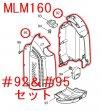 ダストボックス MLM160用