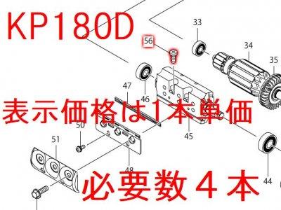 +平小ネジM5×13 1911BSP,KP180D等用