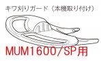 MUM1600用 ガイドプレート(キワ刈りガード)