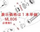 ネジ2.6×8PB  B0126 ML104,ML105,ML106,ML806/Y等用