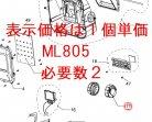 ML805用 ノブ