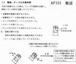 AP101,AP102用 電極