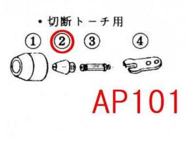 AP101,AP102用 チップ